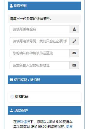 Fill in passenger details