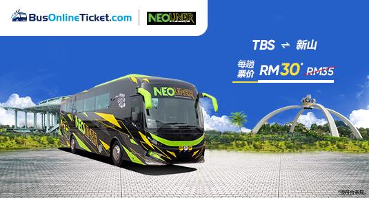 Neoliner Express 来往吉隆坡和柔佛新山的巴士服务促销 - 单程只需 RM30
