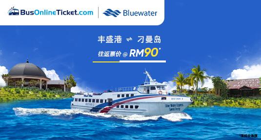 Bluewater Express 从丰盛港到刁曼岛双程船票折扣优惠